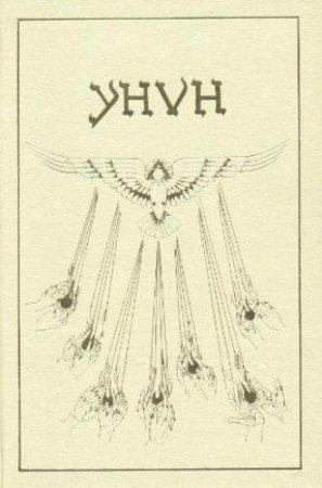 El Libro del Conocimiento: Las Claves de Enoch®, de J.J. Hurtak